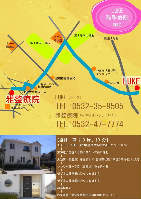 雅LUKE経路地図02-02